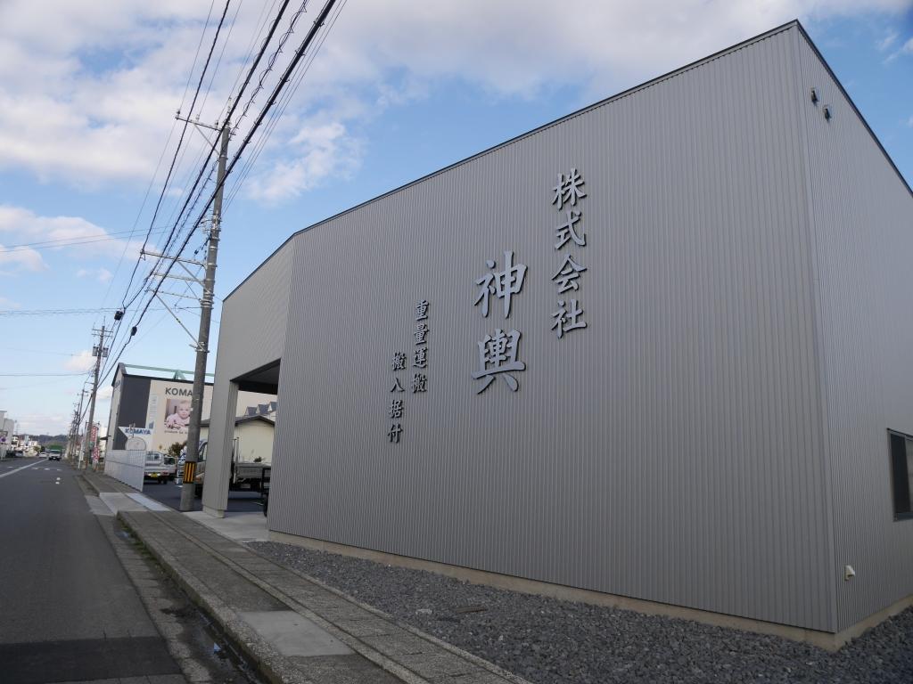 株式会社 神輿様 倉庫兼事務所